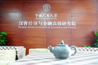 中国人民大学汉青经济与金融