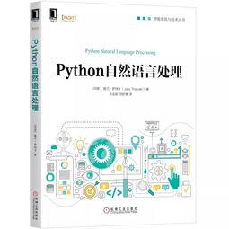 python自然语言处理pdf