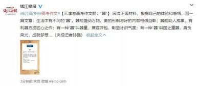 天津卷高考作文2020范文