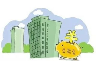装修公积金贷款(申请公积金装修贷款是)