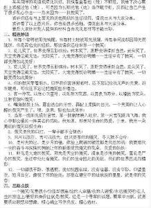 初中语文话题作文