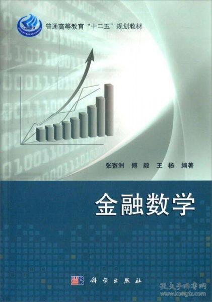 经济与金融学的数学