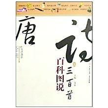 读 唐诗三百首 经典是永远不会过时的