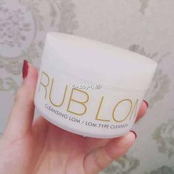 rublom卸妆膏超级难用