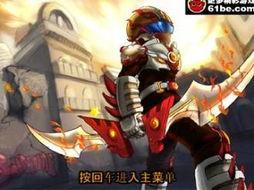 铠甲之炎龙传说