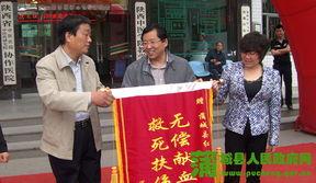蒲城县人民政府-欢迎您