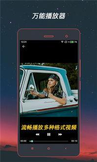 视频格式转换器手机版下载