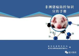 动物防疫小知识