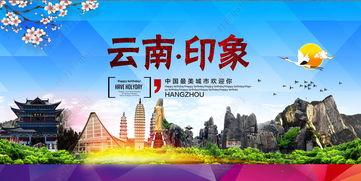 关于云南旅游的标语