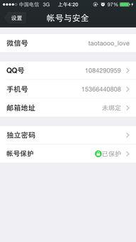 新注册的qq怎么注册微信
