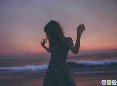 分手后祝福自己的句子说说心情说说心情