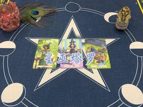 塔罗占卜星座运程用什么牌阵(塔罗牌在线占卜运势)
