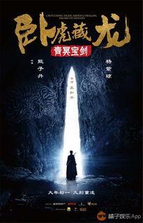 卧虎藏龙 青冥宝剑 发布会 杨紫琼 甄子丹 最牛武指 中美合拍 中国好像又有一部能看的武侠片了