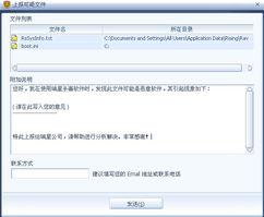 关于规范文件上报程序的通知