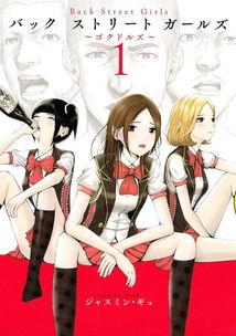 漫画 后街女孩 将在9月15日完结