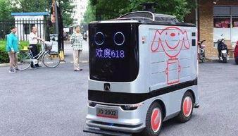京东配送机器人正在进行订单配送