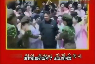朝鲜神曲歌颂金正恩 歌词雷人引众网友爆笑