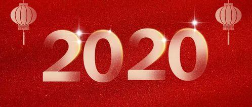 2020年第一天上班,你需要知道这一年中国将有这些大事发生