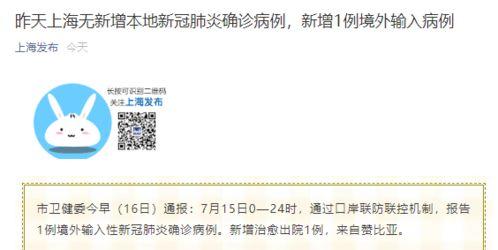 上海疫情最新消息昨天新增1例境外输入确诊病例,中国籍,在赞比亚工作