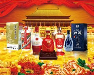 中国的十大名酒介绍