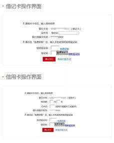 北京医保可网上自助缴费附操作指南