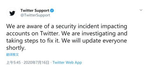 黑客大举入侵推特骗比特币,马斯克盖茨等人账号中招