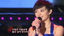中韩歌会孙俪演唱 爱如空气 人漂亮,歌声也那么好听