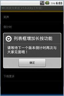 小雷MC喊麦效果器下载 安卓手机版apk 优亿市场