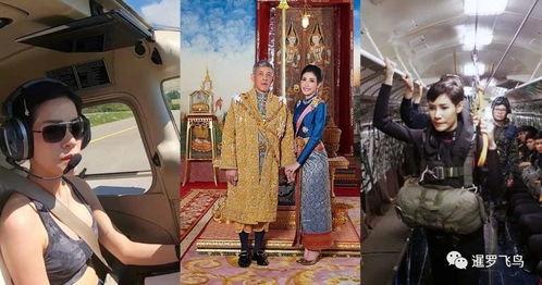 表情泰王室新王妃诗妮娜私照泰国现任王妃私照王室官网公布表情包与表情