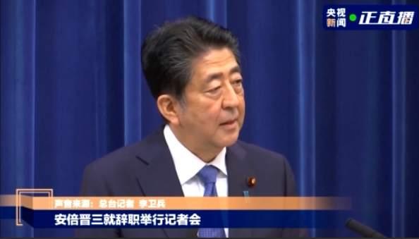 日本首相安倍晋三正式辞职安倍晋三辞职原因曝光