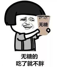 喝奶茶要加冰