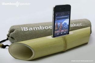 本周十大科技发明 天然竹筒手机扬声器