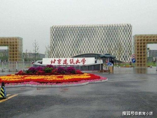 北京有哪些建筑大学 学校大全