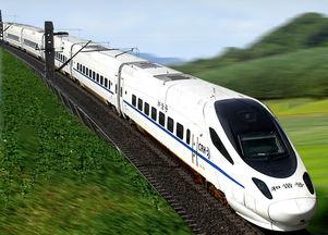 旅游路上时间又短 明年1月10日起,全国列车六成以上为动车组
