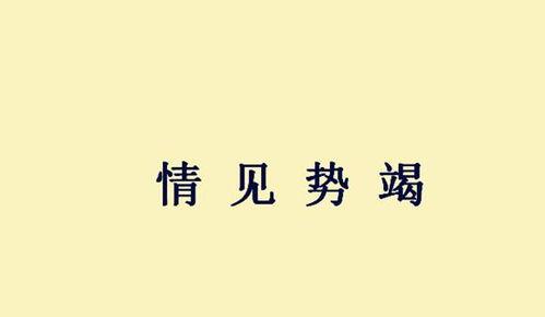 x结尾的四字词语