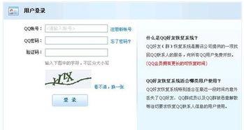 qq好友恢复系统网站(qq好友恢复系统登陆)