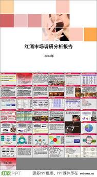 关于葡萄市场营销调查报告范文