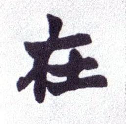 毛笔楷书作品图片(书法作品的格式?)