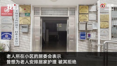 上海老人将300万房产送水果摊主之事续集亲属质疑遗嘱的有效性