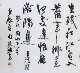 周慧珺书法作品欣赏(侯家辉书法作品价格)