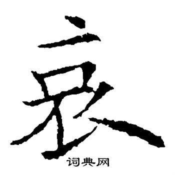 欧体字帖(欧体字帖)