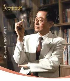 台湾命理师云霄居士