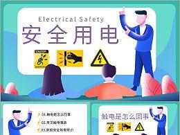 简单易学安全用电常识
