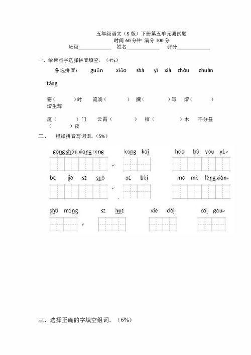 五级语文s版下册第五单元作文范文