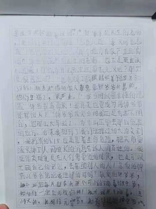 写给毛爷爷的一封信600字
