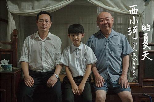 电影《西小河的夏天》三代人