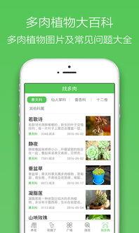养花手机app
