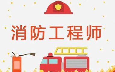 一级消防工程师培训哪个好