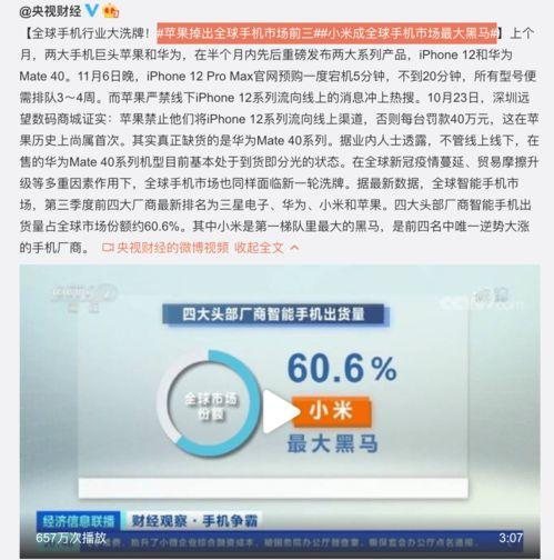 央视报道小米成全球手机最大黑马苹果掉出前三