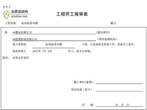 开工申请报告模板(开工申请报告样本)